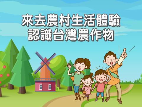 Fun暑假!來場親子深度旅遊