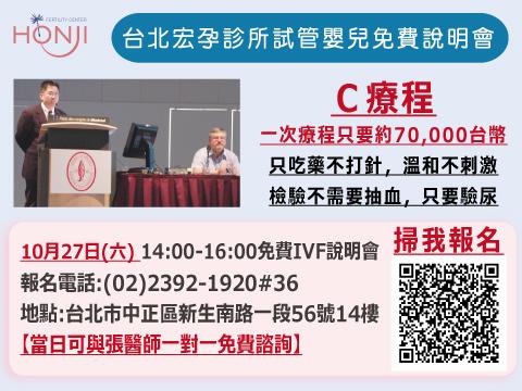 台北宏孕診所試管嬰兒免費說明會