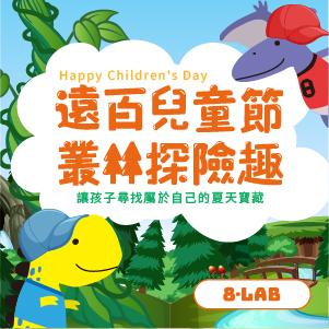 兒童節快來體驗叢林探險趣